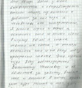 Отзыв 30.03.2013